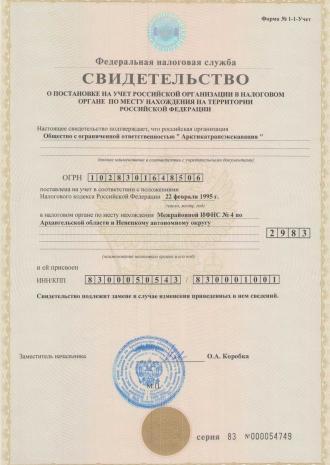 АТЭ Постановка на налоговый учет Харьягинский