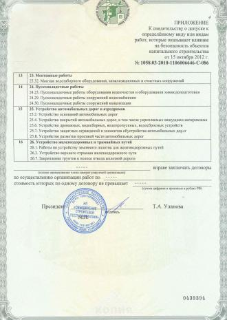 СРО СТЭ 2012